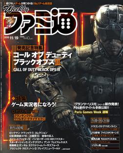 週刊ファミ通 2015年11月19日号-電子書籍