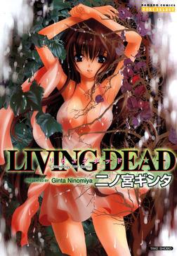 LIVING DEAD-電子書籍