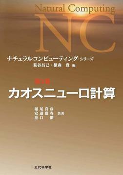 カオスニューロ計算:ナチュラルコンピューティング・シリーズ-電子書籍
