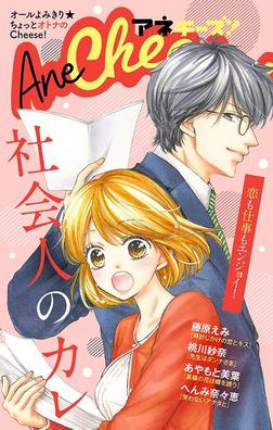 AneCheese! 20号-電子書籍
