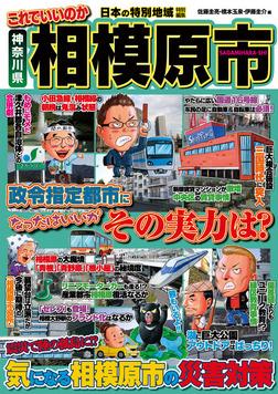 日本の特別地域 特別編集 これでいいのか 神奈川県 相模原市-電子書籍