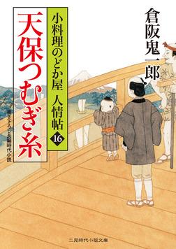 天保つむぎ糸 小料理のどか屋 人情帖16-電子書籍