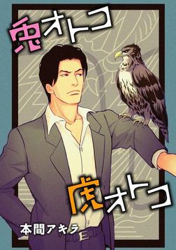 花丸漫画 兎オトコ虎オトコ 第6話-電子書籍