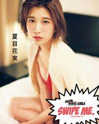 """デジタルwarp girls""""SWIPE ME. """"by 佐野円香_夏目花実「大好き。記念日デート」"""