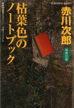枯葉色のノートブック~杉原爽香三十二歳の秋~-電子書籍