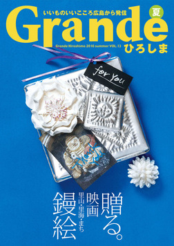 Grandeひろしま Vol.13-電子書籍
