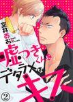 【特典付き合本】嘘つきくんにデタラメなキス(2)