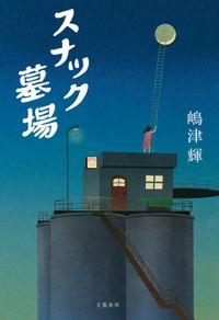 スナック墓場(文春e-Books)
