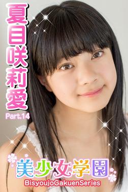 美少女学園 夏目咲莉愛 Part.14-電子書籍
