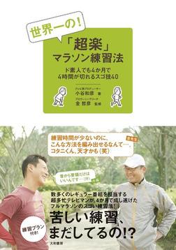 世界一の!「超楽」マラソン練習法-電子書籍