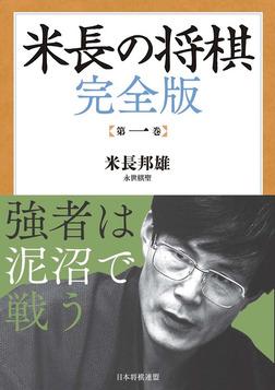 米長の将棋 完全版 第一巻-電子書籍