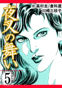 夜叉の舞い 5巻-電子書籍