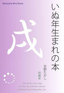 いぬ年生まれの本-電子書籍