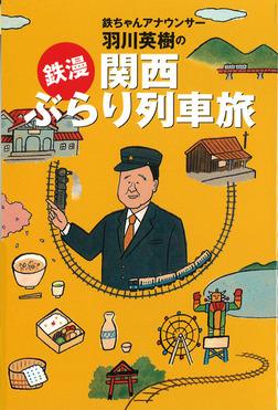 「鉄漫」関西ぶらり列車旅-電子書籍