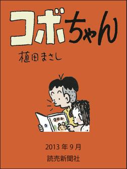 コボちゃん 2013年9月-電子書籍
