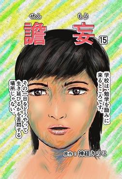 譫妄 第15話-電子書籍