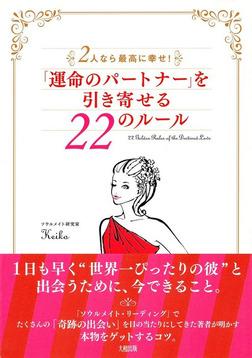 2人なら最高に幸せ! 「運命のパートナー」を引き寄せる22のルール(大和出版)-電子書籍