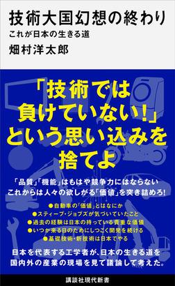 技術大国幻想の終わり これが日本の生きる道-電子書籍