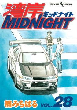 湾岸MIDNIGHT(28)-電子書籍