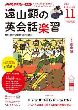NHKラジオ 遠山顕の英会話楽習 2019年11月号-電子書籍
