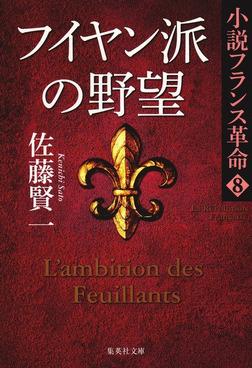 フイヤン派の野望 小説フランス革命 8-電子書籍