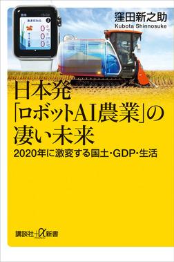 日本発「ロボットAI農業」の凄い未来 2020年に激変する国土・GDP・生活-電子書籍