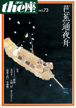 the座 73号 芭蕉通夜舟(2012)-電子書籍