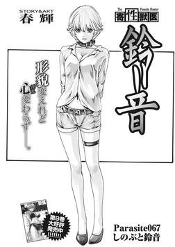 寄性獣医・鈴音【分冊版】 Parasite.67 しのぶと鈴音-電子書籍