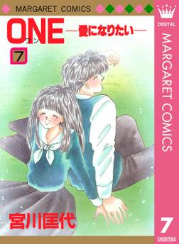 ONE─愛になりたい─ 7-電子書籍