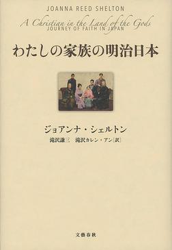 わたしの家族の明治日本-電子書籍