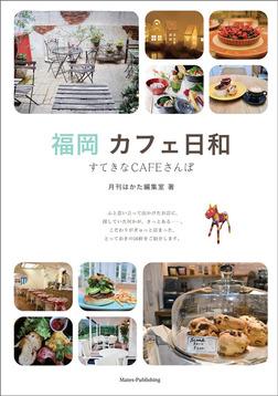 福岡 カフェ日和 すてきなCAFEさんぽ-電子書籍