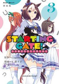 【新装版】STARTING GATE! ―ウマ娘プリティーダービー―(3)