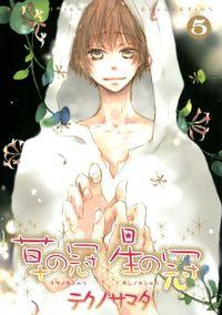 草の冠 星の冠 (5)