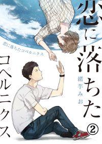 恋に落ちたコペルニクス(2)