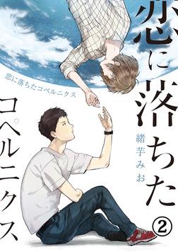 恋に落ちたコペルニクス(2)-電子書籍