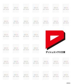 「ダッシュエックス文庫」きせかえ本棚【無料】-電子書籍