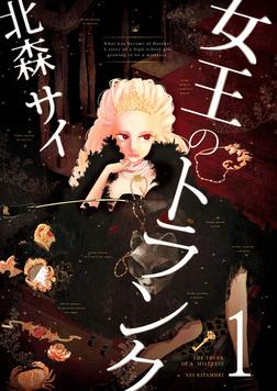 女王のトランク1-電子書籍