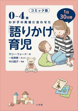 コミック版 「語りかけ」育児~0~4歳 わが子の発達に合わせた 1日30分間~-電子書籍
