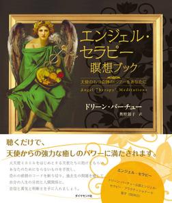 エンジェル・セラピー 瞑想ブック【CD無し】-電子書籍
