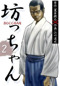 BOCCHAN 坊っちゃん 2巻