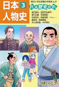 日本人物史3 徳川家光/勝海舟/西郷隆盛ほか