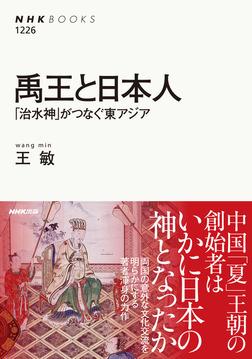 禹王と日本人 「治水神」がつなぐ東アジア-電子書籍