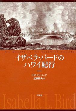 イザベラ・バードのハワイ紀行-電子書籍