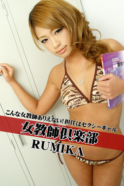 女教師倶楽部 RUMIKA こんな女教師ありえない!担任はセクシーギャル-電子書籍