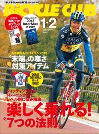 BiCYCLE CLUB 2013年1・2月合併号 No.334