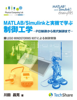 MATLAB/Simulinkと実機で学ぶ制御工学-電子書籍