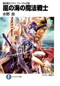 魔法戦士リウイ ファーラムの剣6 嵐の海の魔法戦士