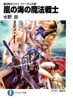 魔法戦士リウイ ファーラムの剣6 嵐の海の魔法戦士-電子書籍