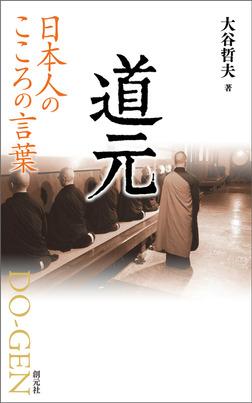 日本人のこころの言葉 道元-電子書籍