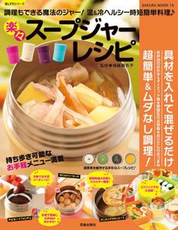 楽々スープジャーレシピ-電子書籍